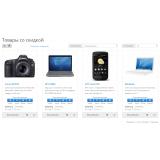 Таймер обратного отсчета для товаров (Countdown) из категории Цены, скидки, акции, подарки для CMS OpenCart (ОпенКарт) фото 1