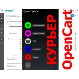 Смартфон курьера для OpenCart +54ФЗ 1.0.7  из категории Доставка для CMS OpenCart (ОпенКарт)