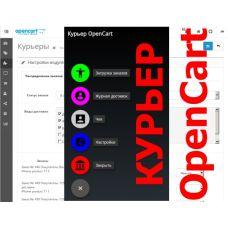 Смартфон курьера для OpenCart +54ФЗ 1.0.7