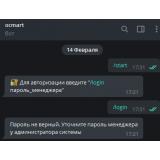 Настройка онлайн чата через Telegram из категории Синхронизация для CMS OpenCart (ОпенКарт) фото 7