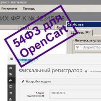 54ФЗ Касса интернет-магазина (фискальный регистратор) v1.0.7