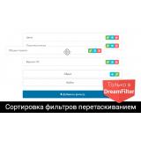 Фильтр товаров Dream Filter из категории Фильтры для CMS OpenCart (ОпенКарт) фото 3