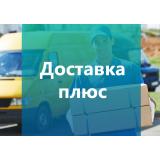 Доставка Плюс для ocStore/Opencart