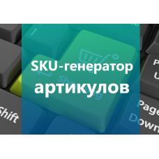 SKU генератор артикулов