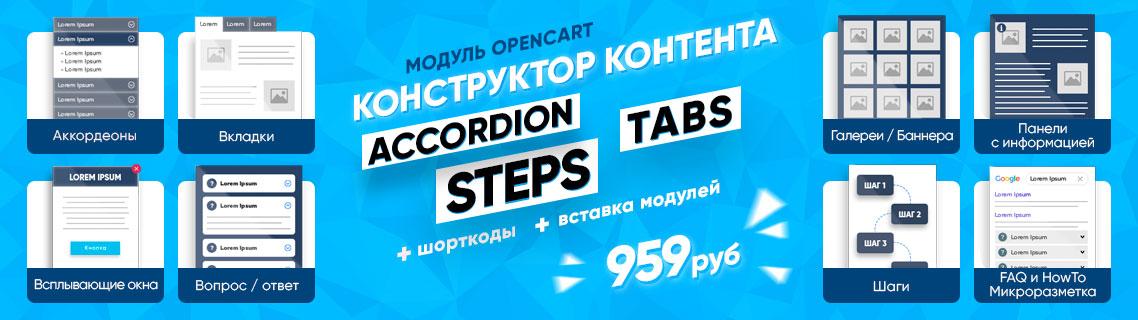 Accordion & Tabs & Steps