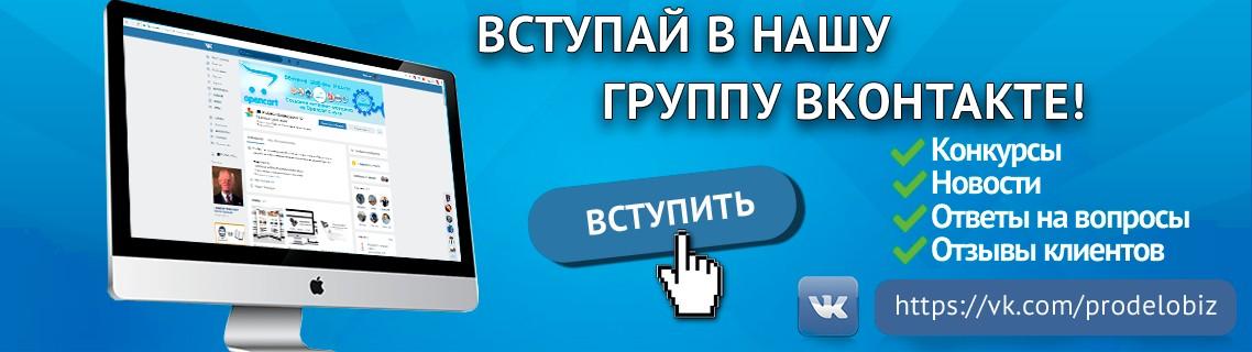 Вступай в группу Вконтакте