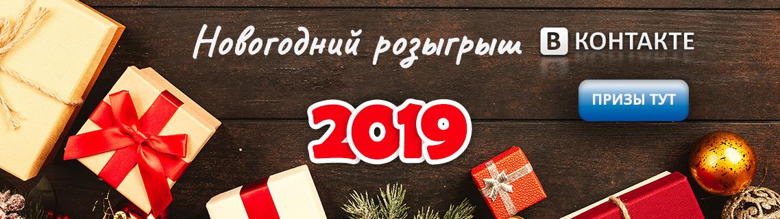 Розыгрыш Вконтакте 2019