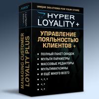 Полный пакет скидок + Управление лояльностью клиентов