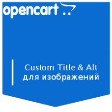 Custom Image Title and Alt