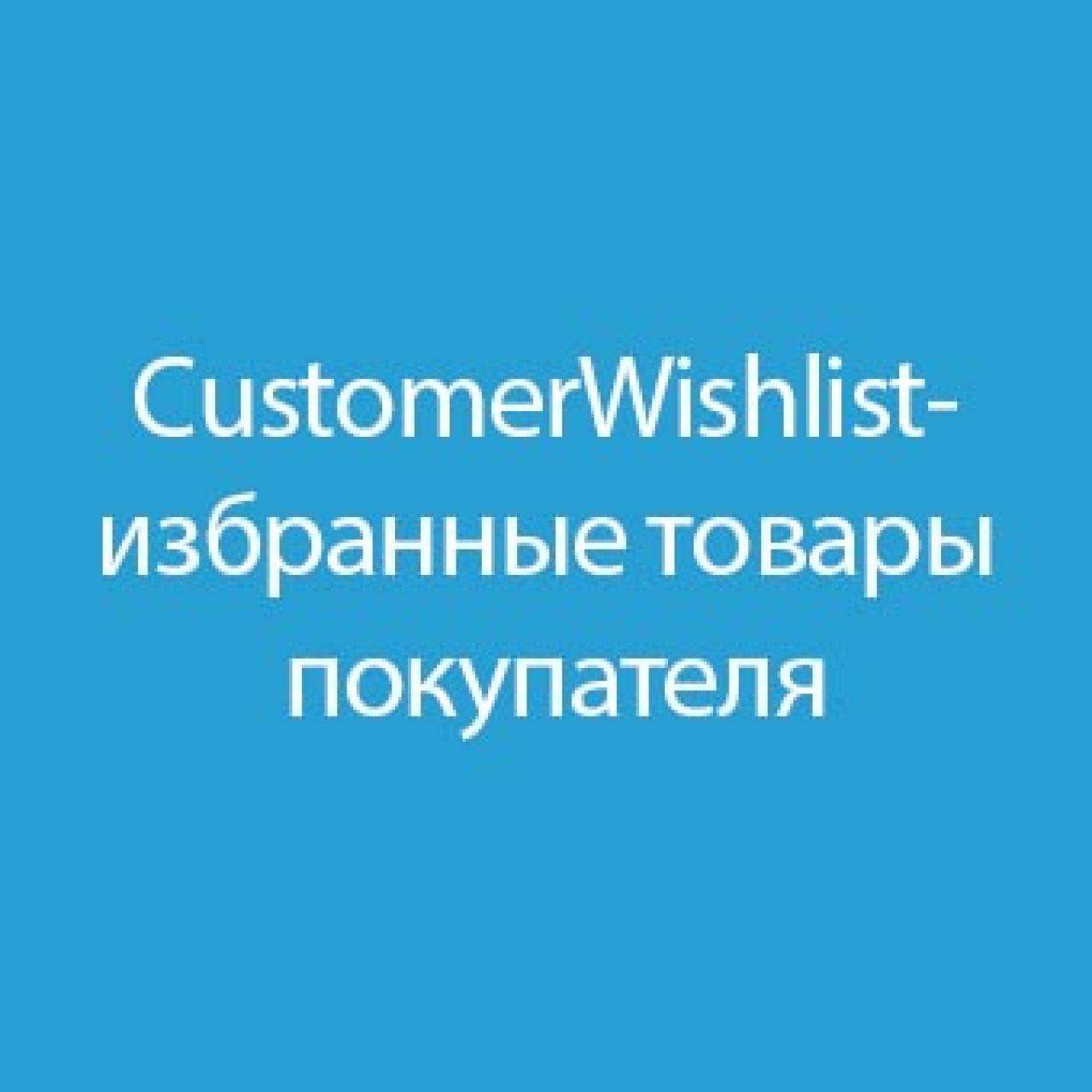 Customer WishList / Избранные товары покупателей из категории Прочие для CMS OpenCart (ОпенКарт)