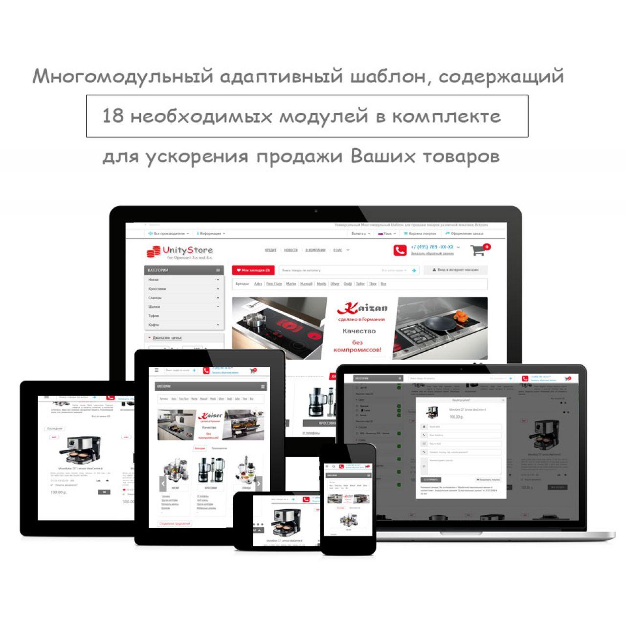78ece3af7a0 Интернет-магазин на основе шаблона Unity Store 3.0 из категории Готовые  магазины для CMS OpenCart