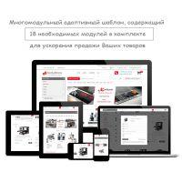 Интернет-магазин на основе шаблона Unity Store 3.0