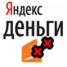 Модуль оплаты YandexPlusPlus. Яндекс Деньги и Банковские карты для ocStore/Opencart 2.x