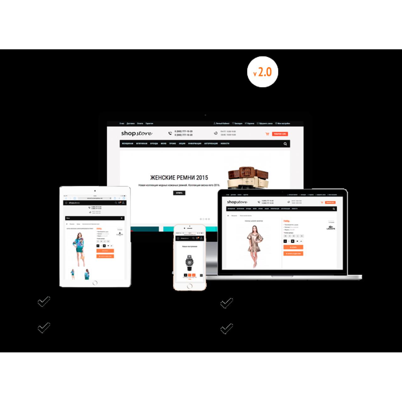 Интернет-магазин на основе шаблона Shop-store 2 из категории Готовые магазины для CMS OpenCart (ОпенКарт)