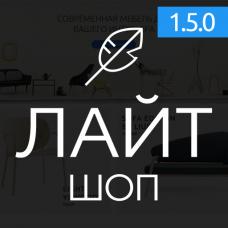 Интернет-магазин на основе шаблона Лайтшоп
