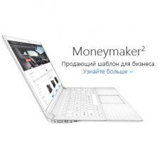 Интернет-магазин на основе шаблона Moneymaker 2