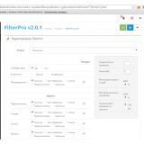 FilterPro v2.0 из категории Фильтры для CMS OpenCart (ОпенКарт) фото 2