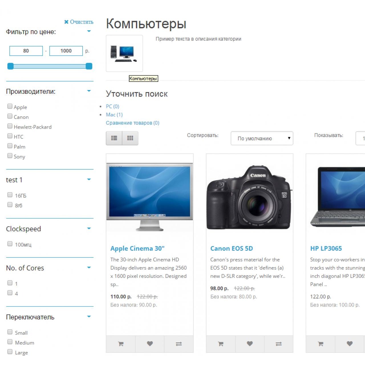 FilterPro v2.0 из категории Фильтры для CMS OpenCart (ОпенКарт)