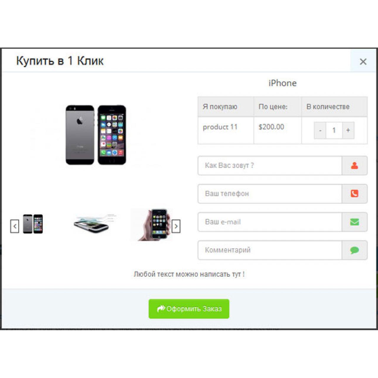 Модуль Купить в 1 клик PRO для ocStore/Opencart 2.x из категории Заказ, корзина для CMS OpenCart (ОпенКарт)