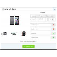 Модуль Купить в 1 клик PRO для ocStore/Opencart 2.x
