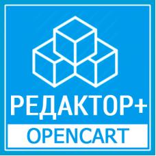 Модуль Персональный редактор ++ для ocStore/Opencart 2.x