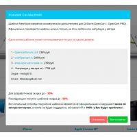 Модуль Popup с Подтверждением Информацией для ocStore/Opencart 2.x