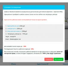 Модуль Popup с Подтверждением|Информацией для ocStore/Opencart 2.x