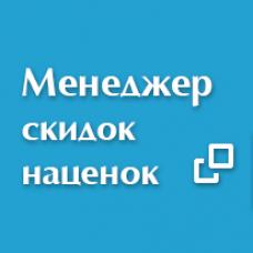 Менеджер скидок/наценок для ocStore/Opencart