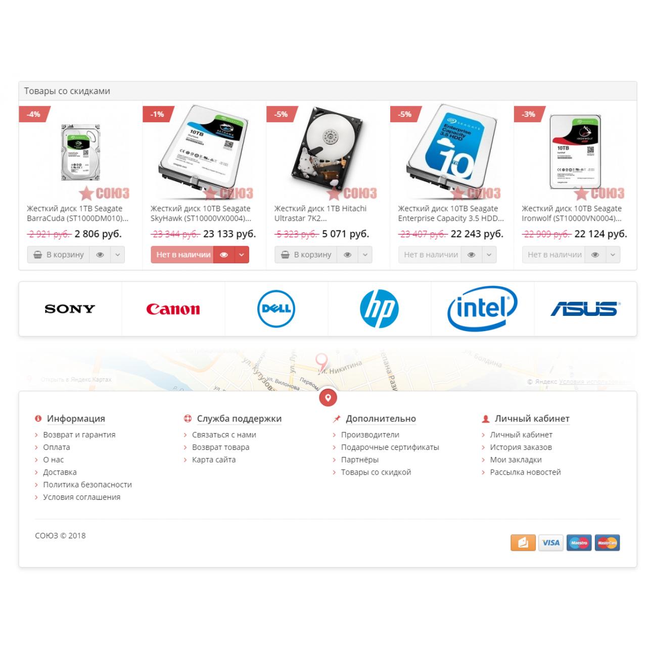 Stroi-Drenag магазин дренажных и канализационных систем из категории Наши проекты для CMS OpenCart (ОпенКарт)