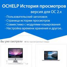 OCHELP - Просмотренные товары Opencart 2.x