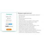 Премиум хостинг на Макхост из категории Хостинг-провайдеры для CMS OpenCart (ОпенКарт)