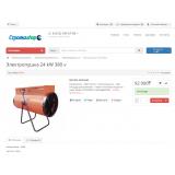 Стройка.shop - Строительный магазин из категории Наши проекты для CMS OpenCart (ОпенКарт) фото 1