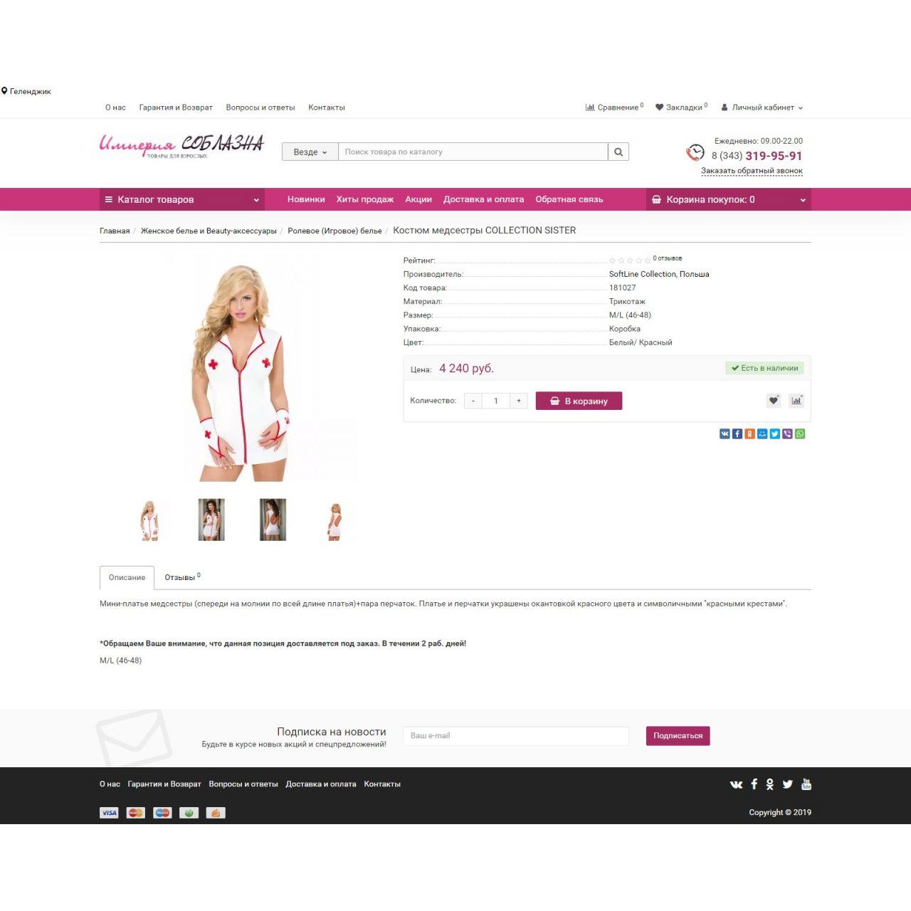 Интернет-магазин интимных товаров Секс-шоп из категории Наши проекты для CMS OpenCart (ОпенКарт)