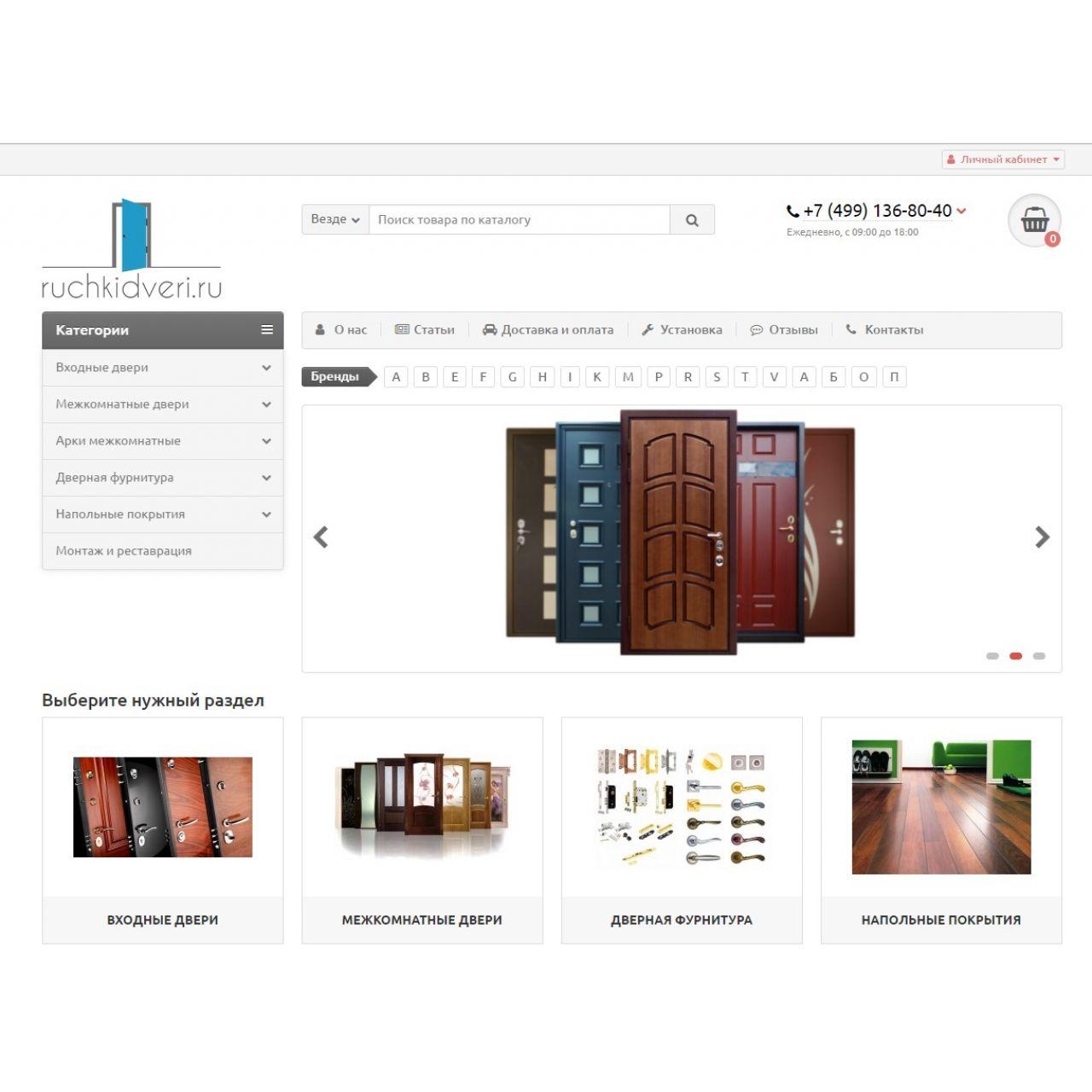 Ruchkidveri  интернет-магазин дверей из категории Наши проекты для CMS OpenCart (ОпенКарт)