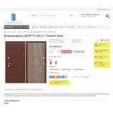 Ruchkidveri  интернет-магазин дверей из категории Наши проекты для CMS OpenCart (ОпенКарт) фото 1