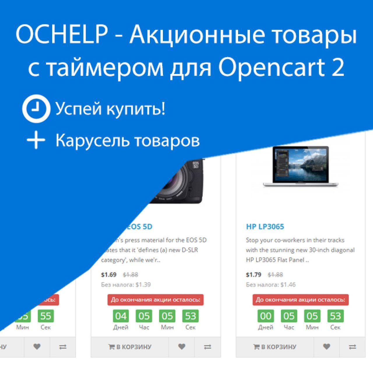 OCHELP - Акционные товары с таймером для Opencart 2