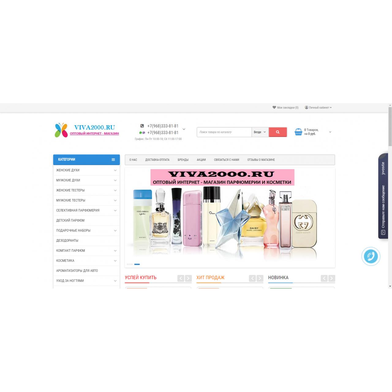 Viva2000.ru - магазин парфюмерии и косметики из категории Наши проекты для CMS OpenCart (ОпенКарт)
