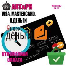 Модуль оплаты Банковские карты, Яндекс деньги - отложенная оплата для ocStore/Opencart 2.3