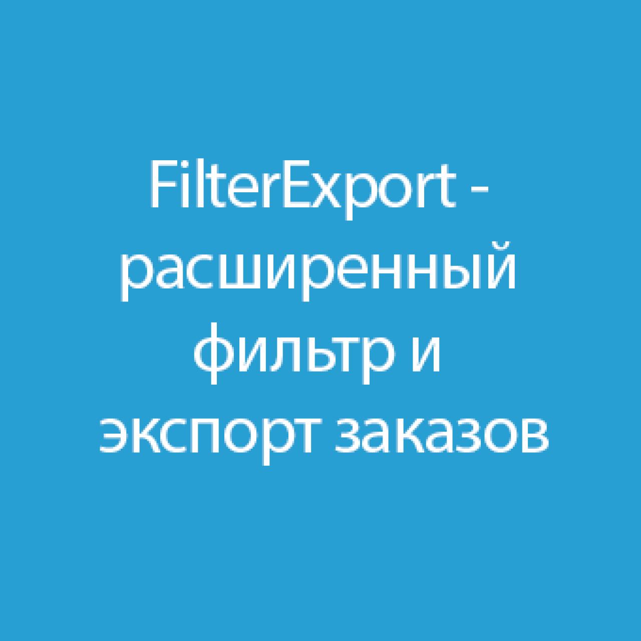 FilterExport - расширенный фильтр и экспорт заказов 1.1 из категории Админка для CMS OpenCart (ОпенКарт)