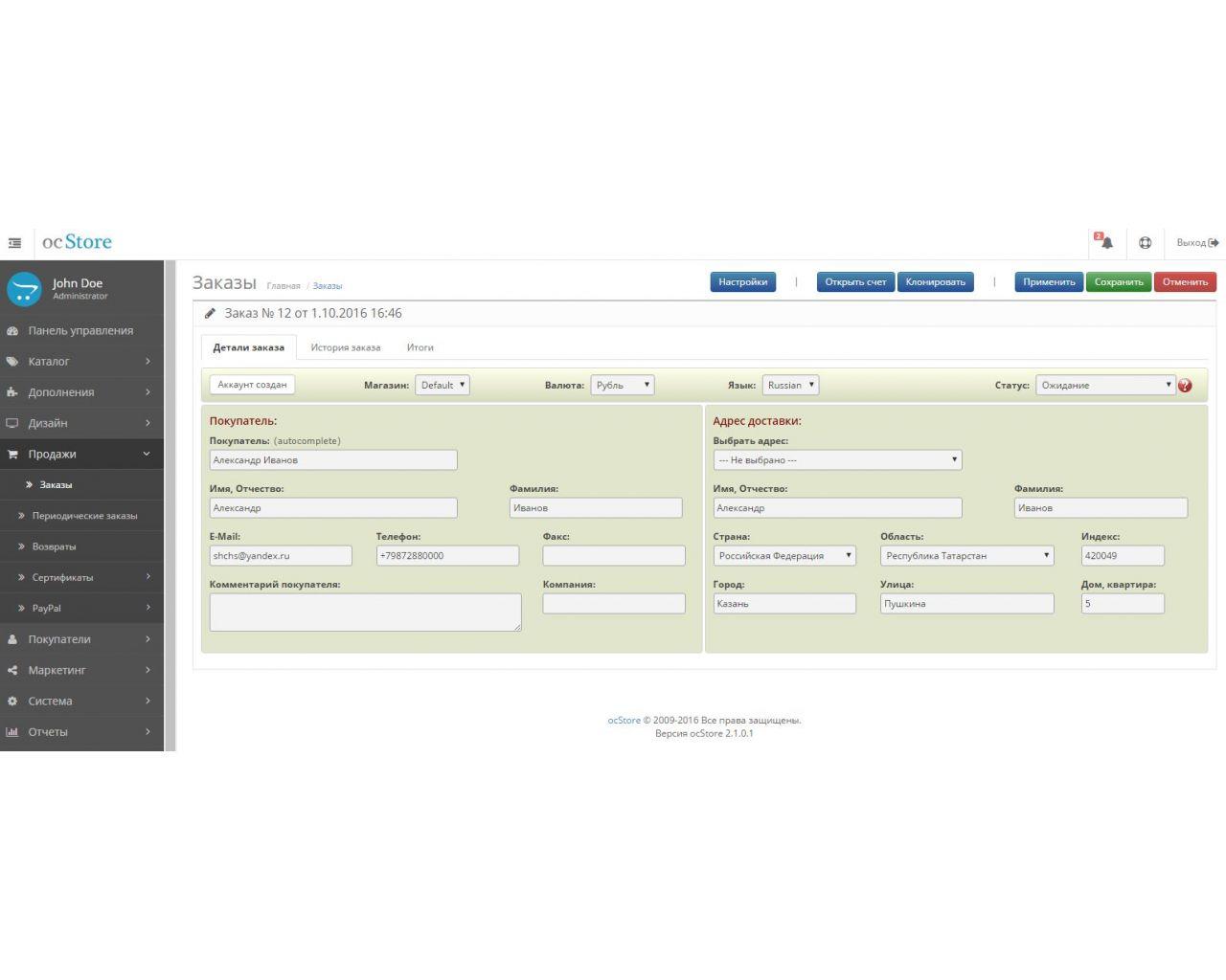 Zakazhite Internet Magazin Na Opencart 2x Ot 11 900 Rub V Prodelo