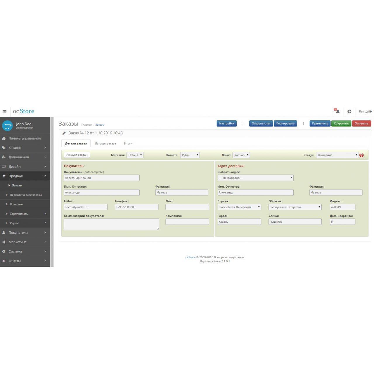 OrderPro - редактор заказа для Opencart/Ocstore из категории Админка для CMS OpenCart (ОпенКарт)