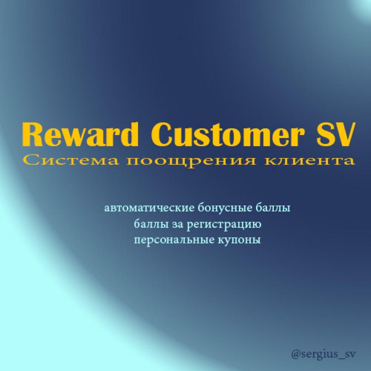 Система поощрения/лояльности клиента (1.5x-2.x) v2.2.0.1 из категории Бонусы, купоны, программы лояльности для CMS OpenCart (ОпенКарт)