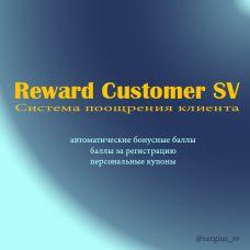 Система поощрения/лояльности клиента v2.2.0.1