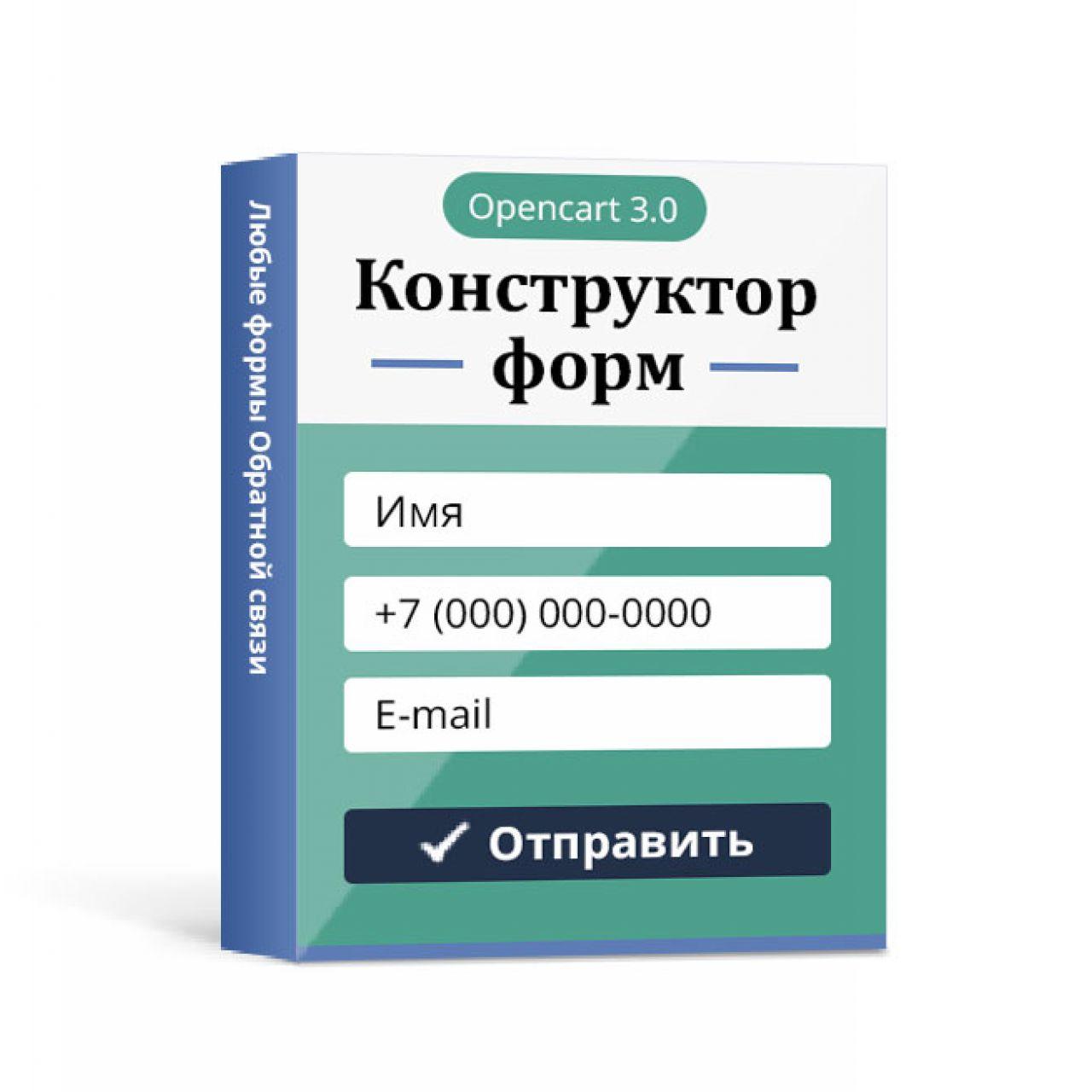 Конструктор форм обратной связи opencart 3 из категории Письма, почта, sms для CMS OpenCart (ОпенКарт)