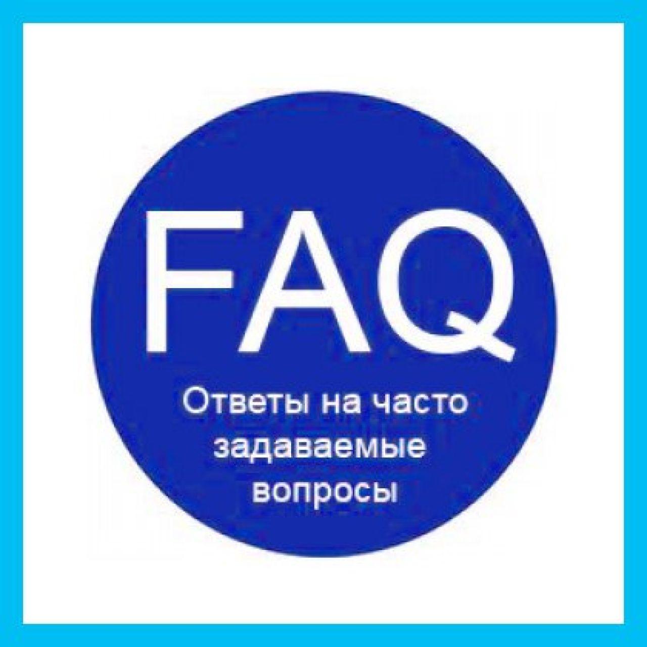 Модуль FAQ (Вопрос-Ответ) из категории Прочие для CMS OpenCart (ОпенКарт)