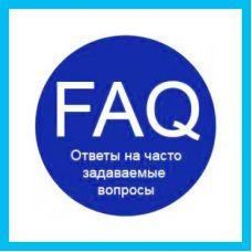Модуль FAQ (Вопрос-Ответ)