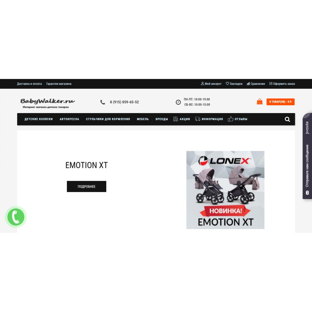 BabyWalker.ru - детский интернет-магазин из категории Наши проекты для CMS OpenCart (ОпенКарт)