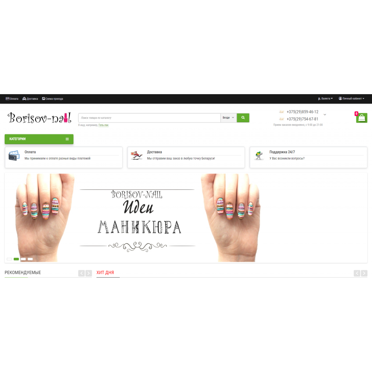 Интернет-магазин Borisov-nail.by из категории Наши проекты для CMS OpenCart (ОпенКарт)