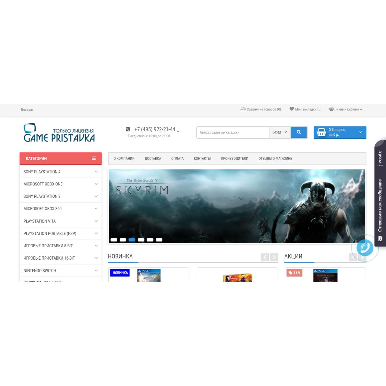 Магазин игровых приставок Game-pristavka из категории Наши проекты для CMS OpenCart (ОпенКарт)