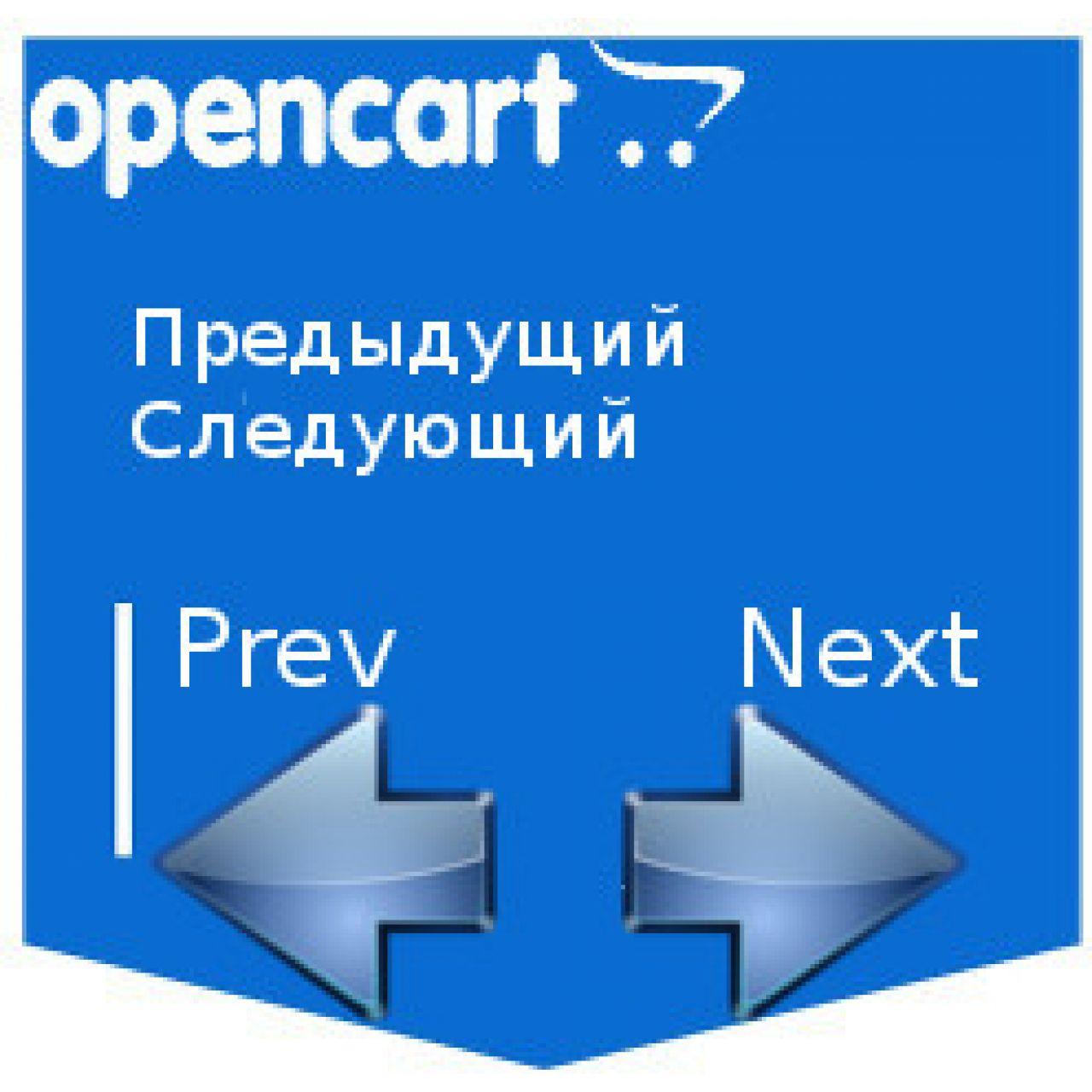 Предыдущий Следующий товар из категории SEO для CMS OpenCart (ОпенКарт)
